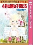 4月の庭の子供たち(マーガレットコミックスDIGITAL)