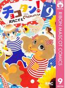 チョコタン! 9(りぼんマスコットコミックスDIGITAL)