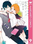 虹色デイズ 9(マーガレットコミックスDIGITAL)