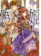 偽姫 血族の花嫁と捕食者たち(コバルト文庫)