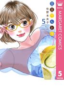 日日(にちにち)べんとう 5(マーガレットコミックスDIGITAL)