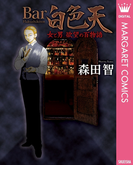Bar白色天 女と男 欲望の百物語(マーガレットコミックスDIGITAL)