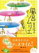 風呂ソムリエ 天天コーポレーション入浴剤開発室(集英社オレンジ文庫)