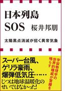 日本列島SOS 太陽黒点消滅が招く異常気象(小学館新書)(小学館新書)