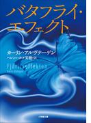 【期間限定価格】バタフライ・エフェクト