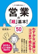 【期間限定価格】営業の「超」基本! 50