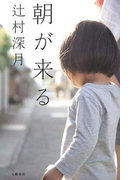 朝が来る(文春e-book)