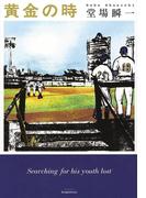 黄金の時(文春e-book)