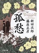 孤愁〈サウダーデ〉(文春文庫)