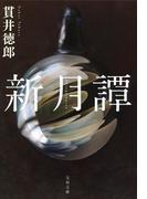 新月譚(文春文庫)
