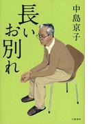 長いお別れ(文春e-book)