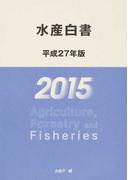 水産白書 平成27年版