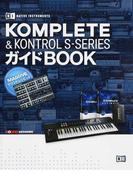 KOMPLETE&KONTROL S−SERIESガイドBOOK