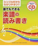 誰でもできる楽譜の読み書き シンプルだからわかりやすい!!