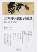 江戸時代の流行と美意識 装いの文化史