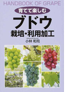 育てて楽しむブドウ 栽培・利用加工