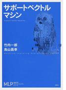 サポートベクトルマシン (機械学習プロフェッショナルシリーズ)(機械学習プロフェッショナルシリーズ)