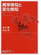 異常検知と変化検知 (機械学習プロフェッショナルシリーズ)(機械学習プロフェッショナルシリーズ)