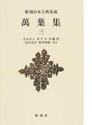 萬葉集 新装版 3 (新潮日本古典集成)(新潮日本古典集成)
