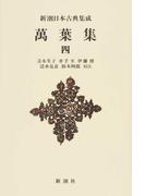 萬葉集 新装版 4 (新潮日本古典集成)(新潮日本古典集成)