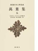 萬葉集 新装版 5 (新潮日本古典集成)(新潮日本古典集成)