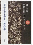 ドナルド・キーン著作集 第12巻 明治天皇 上 嘉永五年−明治七年