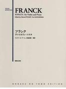 フランクヴァイオリン・ソナタ (VIOLIN REPERTOIRE)