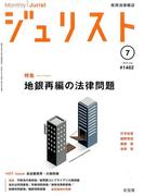 Jurist (ジュリスト) 2015年 07月号 [雑誌]