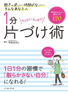 1分片づけ術 即効かんたん便利ワザ120(イースト雑学シリーズ)