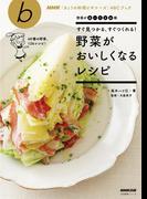 【期間限定価格】すぐ見つかる、すぐつくれる! 野菜がおいしくなるレシピ(NHK「きょうの料理ビギナーズ」ABCブック)
