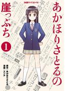 あかほりさとるの崖っぷち(1)(ファミ通クリアコミックス)