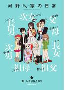 河野さん家の日常(ファミ通クリアコミックス)