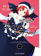 限界聖布☆マジカルパンツァー!(2)(ファミ通クリアコミックス)