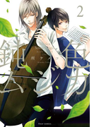 鈍色ムジカ 2【電子特典付き】(フルールコミックス)
