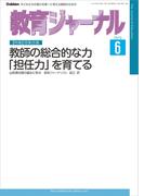 教育ジャーナル2015年6月号Lite版(第1特集)