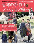 【期間限定価格】古布の手作りファッション帖 其の弐(学研インテリアムック)