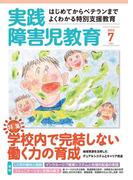 実践障害児教育2015年7月号