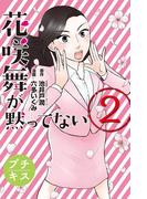 花咲舞が黙ってない プチキス(2)
