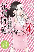 花咲舞が黙ってない プチキス(4)