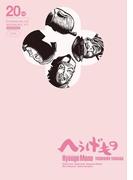 へうげもの TEA FOR UNIVERSE,TEA FOR LIFE. Hyouge Mono(20)