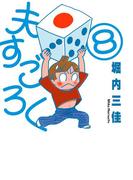 夫すごろく (8)(フィールコミックス)
