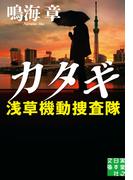 カタギ 浅草機動捜査隊(実業之日本社文庫)