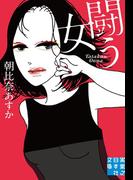 闘う女(実業之日本社文庫)
