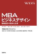 MBAビジネスデザイン