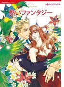 拒絶された恋セット vol.3(ハーレクインコミックス)
