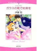 シンデレラヒロインセット vol.2(ハーレクインコミックス)
