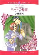ハウスキーパーヒロインセット vol.1(ハーレクインコミックス)