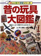 昔の玩具大図鑑 時をこえて愛されるおもちゃ (楽しい調べ学習シリーズ)