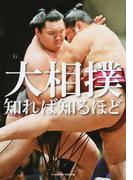 大相撲知れば知るほど