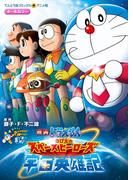 のび太の宇宙英雄記 (てんとう虫コミックス・アニメ版)